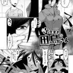 【同人誌】寺生まれの田島さん【オリジナル】
