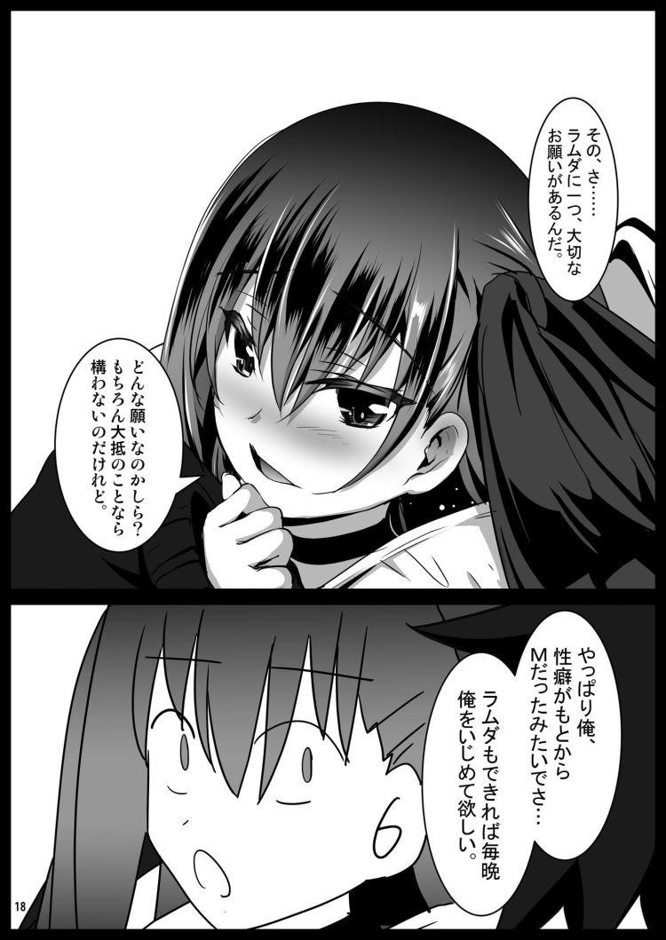 いじめてラムダリリス_00017