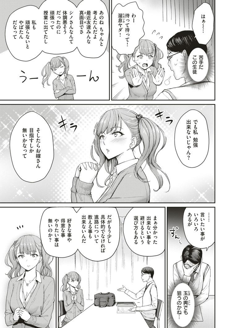 やさビfuture_00003