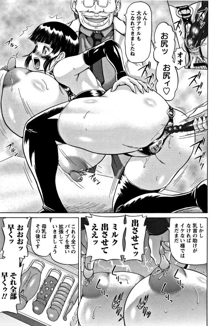 囚われの潜乳捜査官2_00003