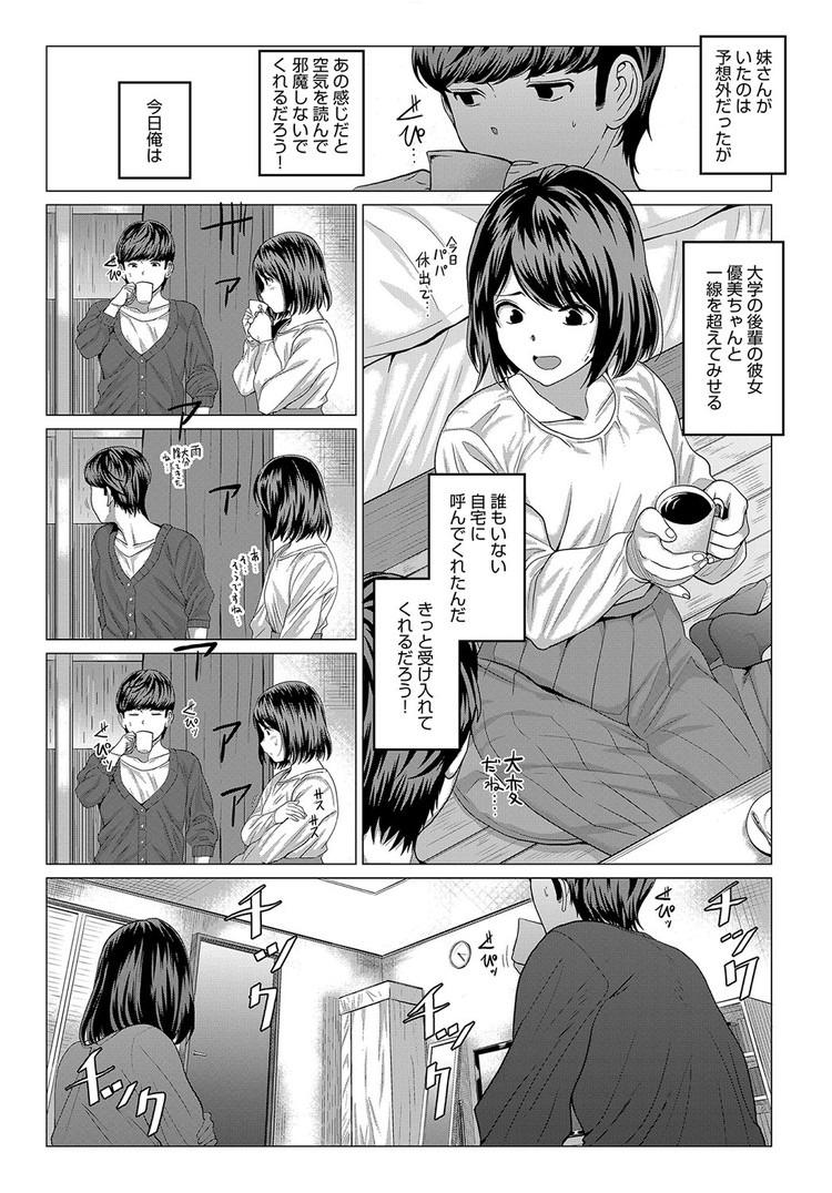 あいまい淫びてーしょん_00003