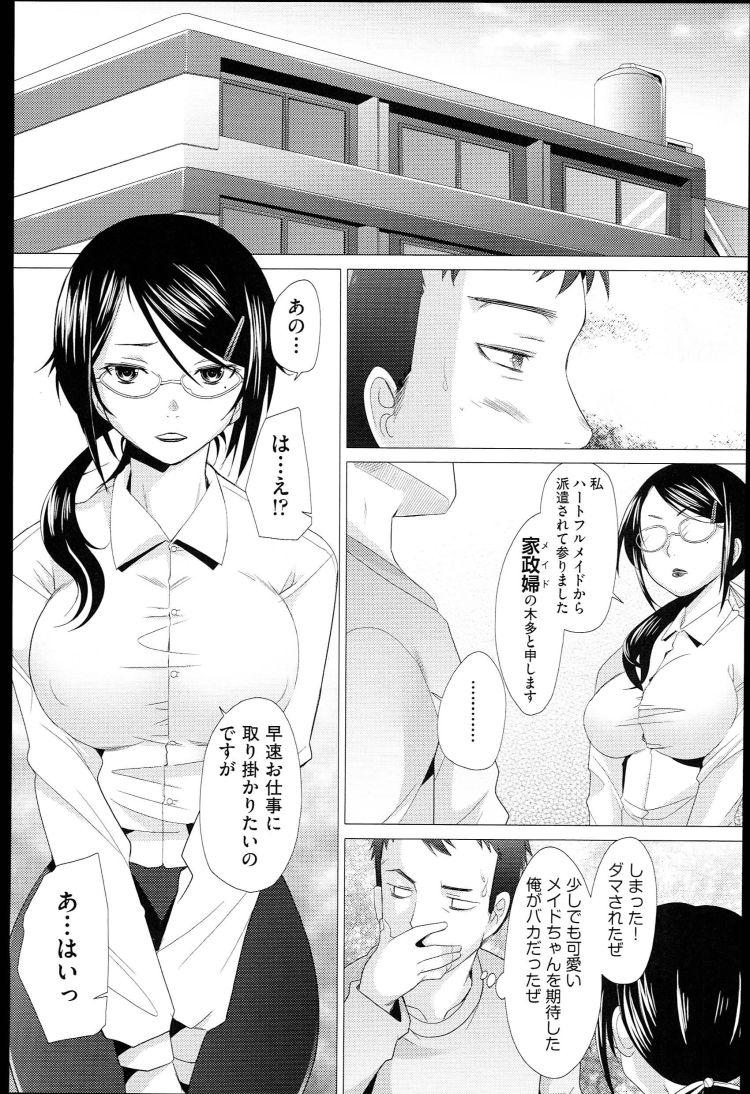 家政婦がキタ_00003