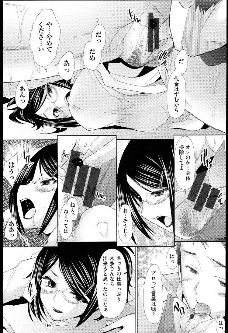 家政婦がキタ_00009