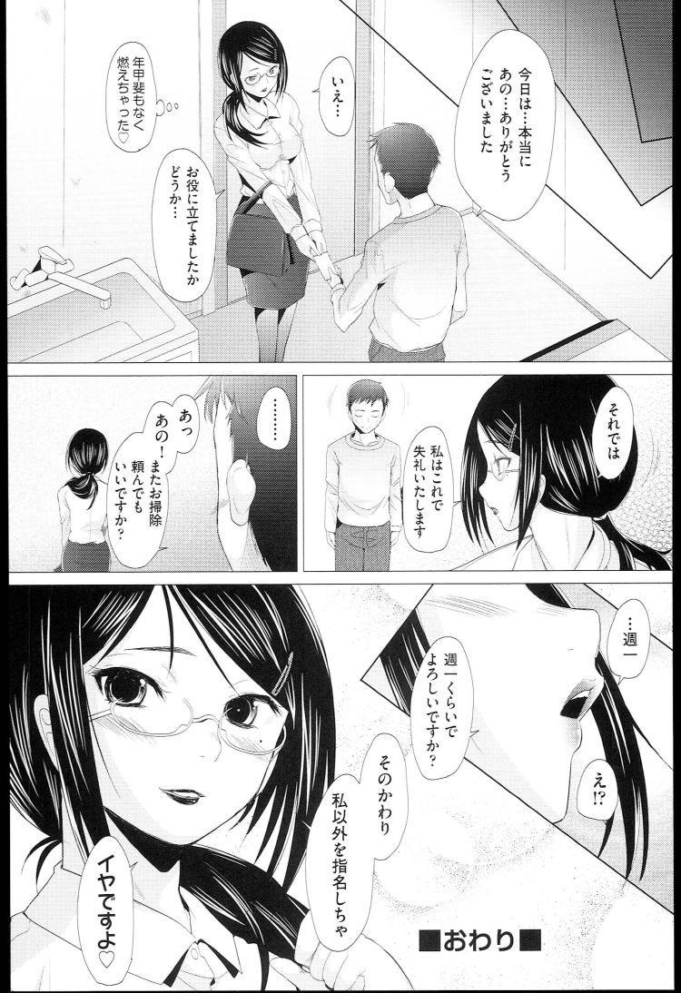 家政婦がキタ_00020