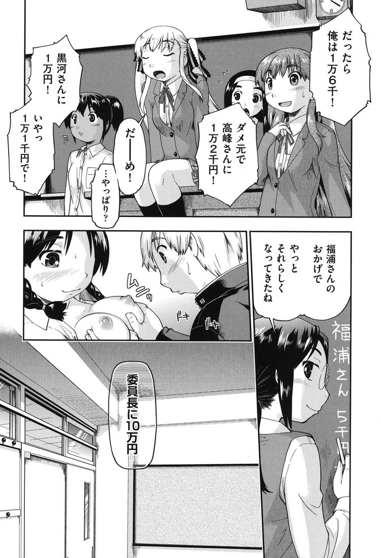 援交教室_00010
