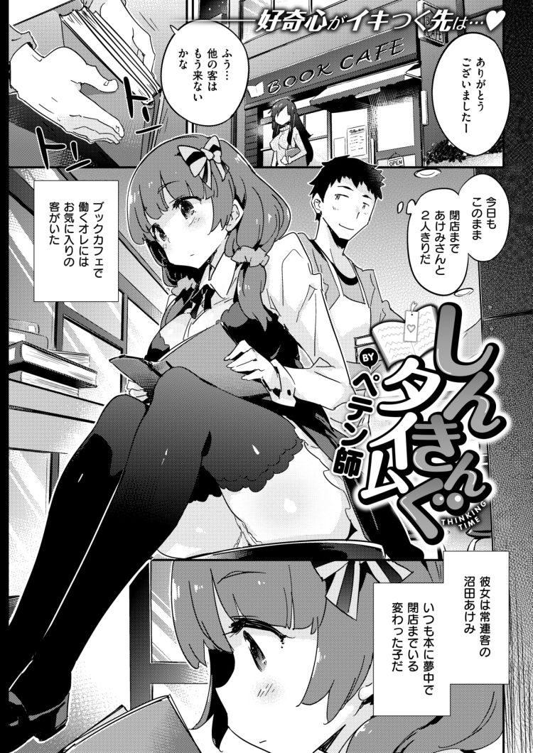 しんきんぐタイム_00001