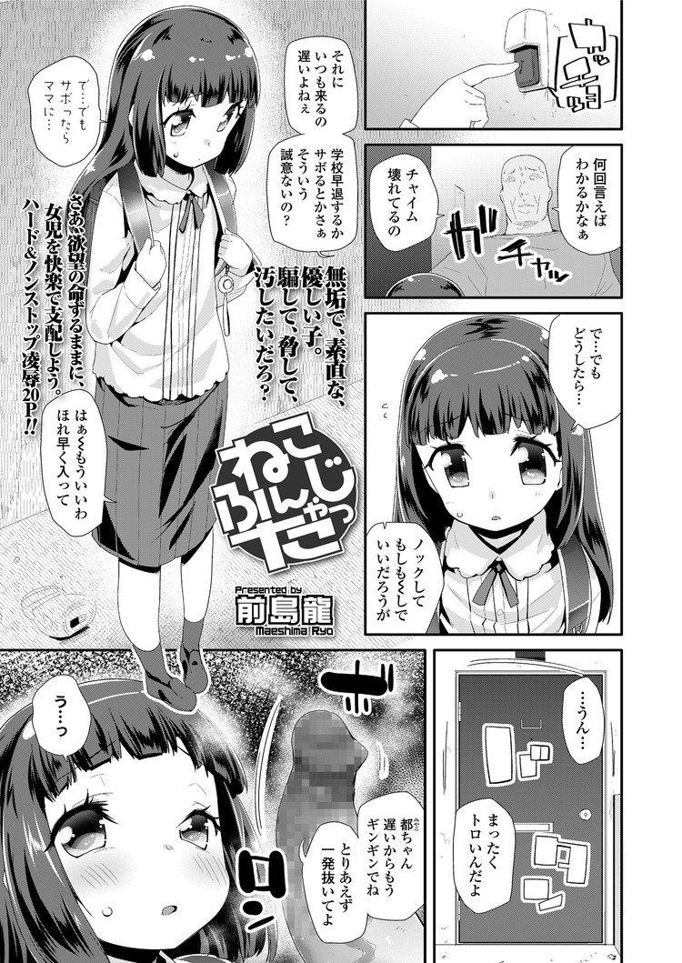 猫ふんじゃった_00001