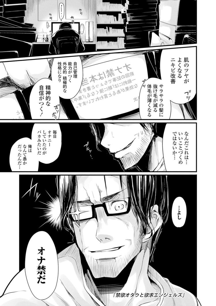 禁欲オタクと欲求エンジェルズ_00001