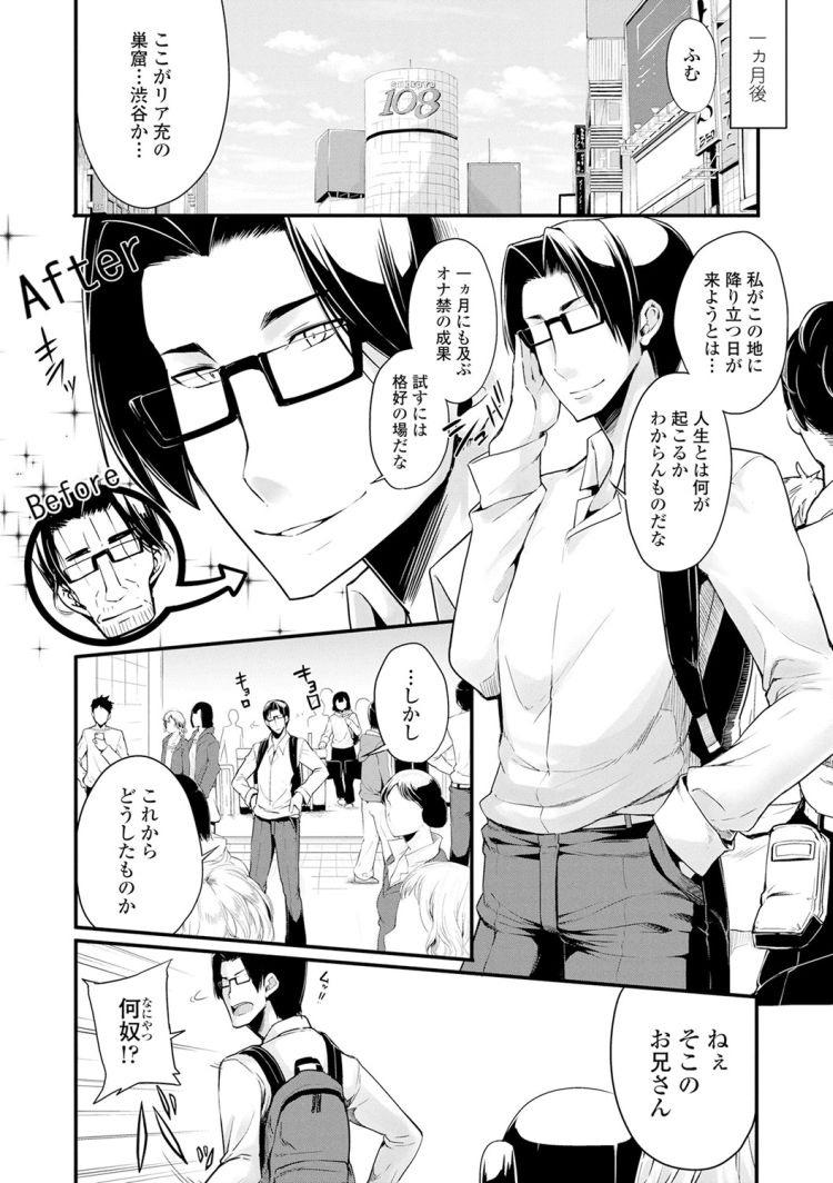 禁欲オタクと欲求エンジェルズ_00002