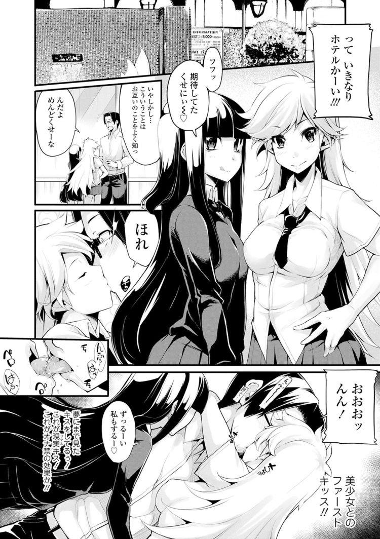 禁欲オタクと欲求エンジェルズ_00004