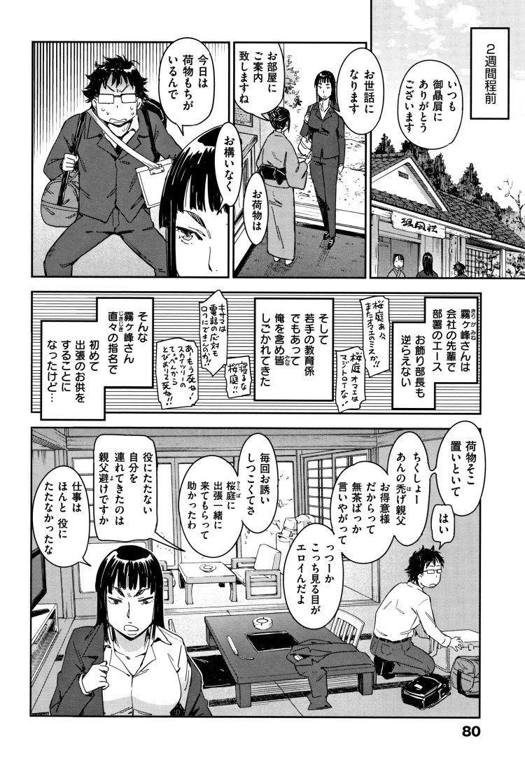 出張だぞ桜庭_00002