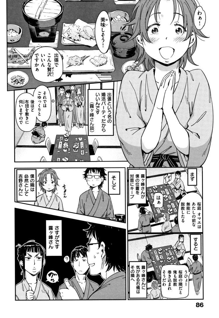 出張だぞ桜庭_00008