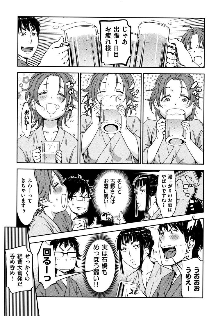 出張だぞ桜庭_00009