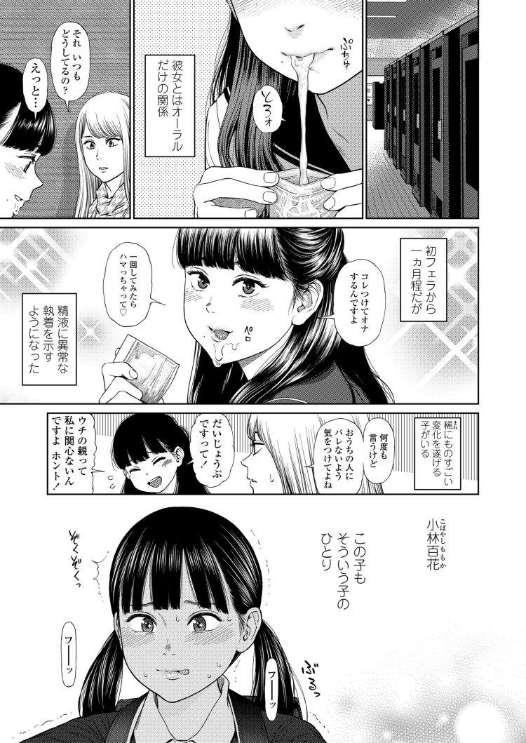 ガールラブダイアリー_00003