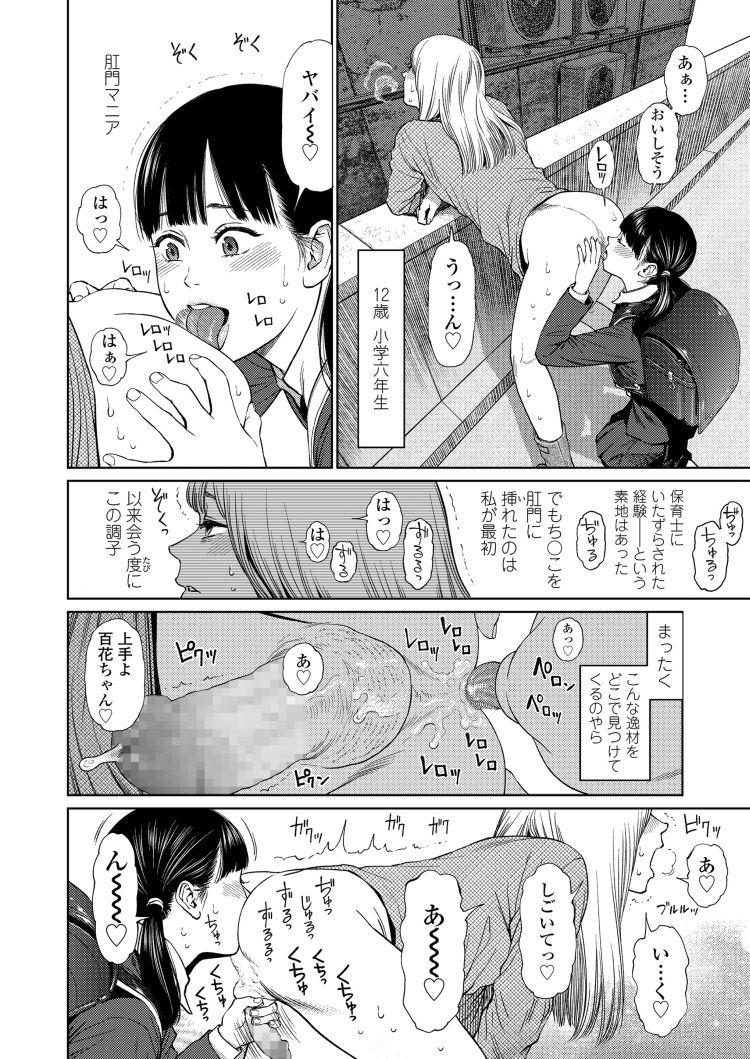 ガールラブダイアリー_00004