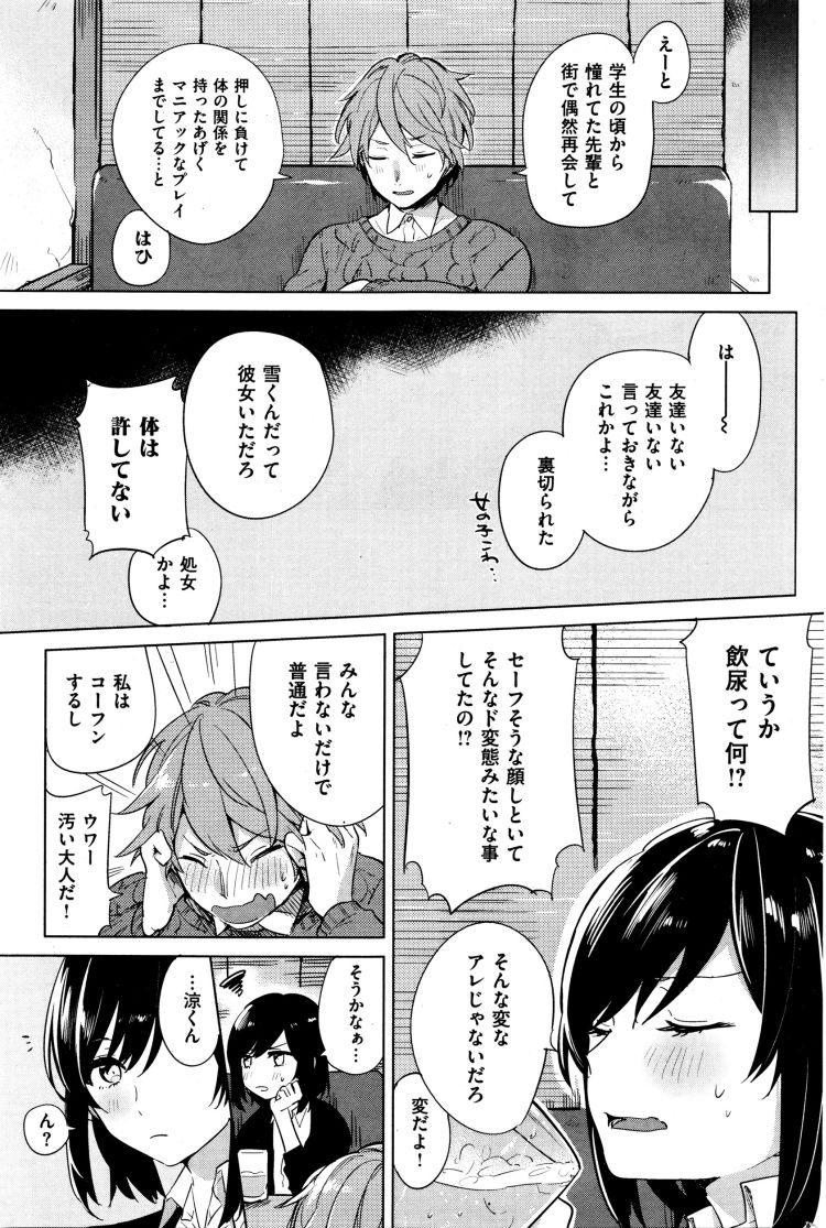 曖昧性愛_00003