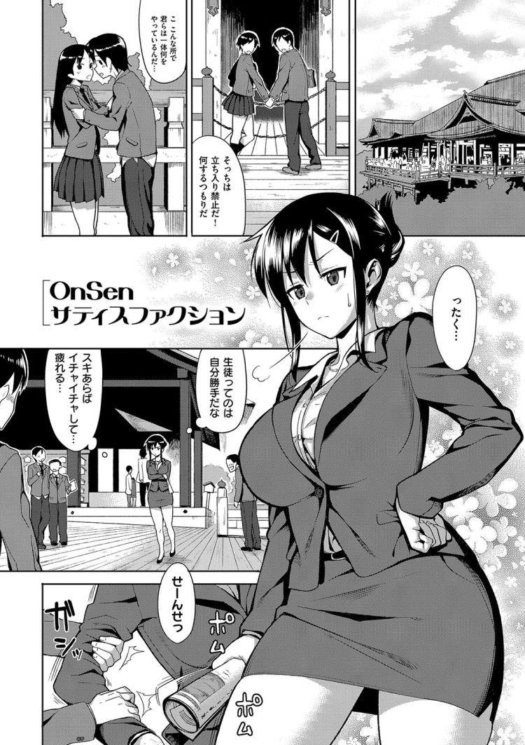 OnSen紗ディスファクション_00001