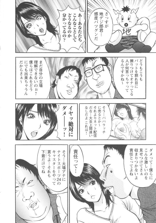 痴情の波_00010