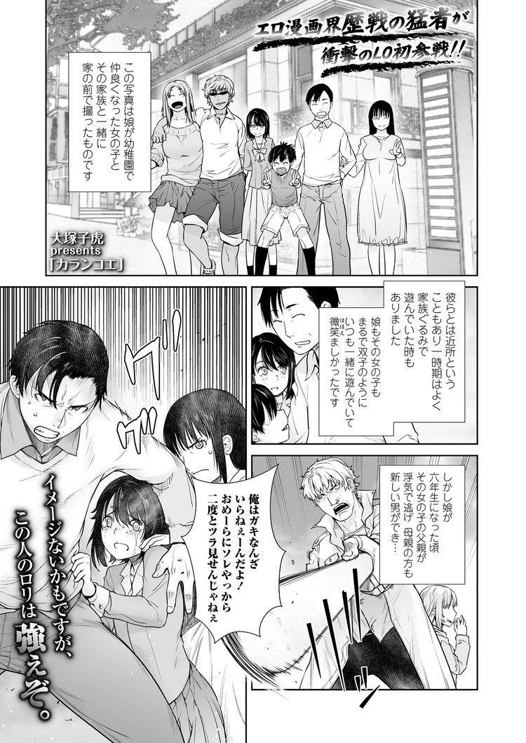 カランゴエ_00001