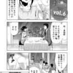【同人誌】センパイの愛人6【オリジナル】