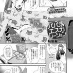 【同人誌】パパ活エスカレーション【オリジナル】