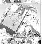 【同人誌】カノジョくらべ【オリジナル】