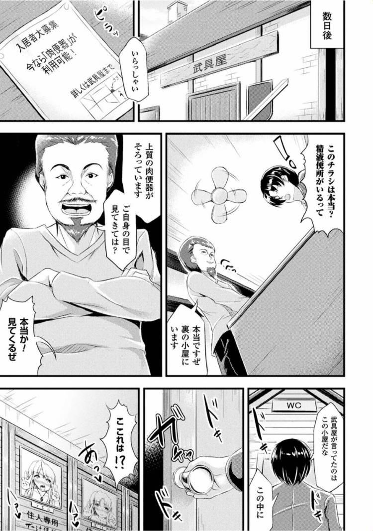 美脚肉便器_00019