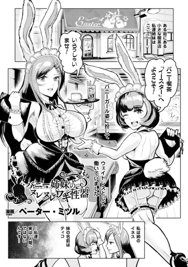 バニー姉妹の濡れ濡れわき性器_00001