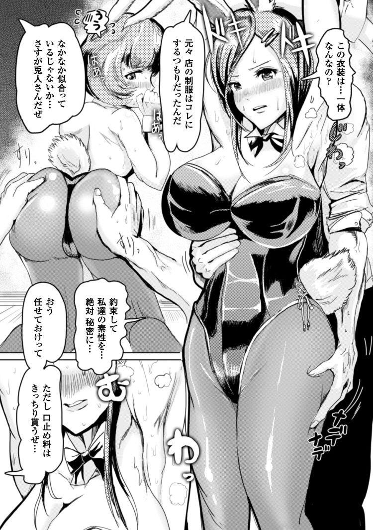 バニー姉妹の濡れ濡れわき性器_00004