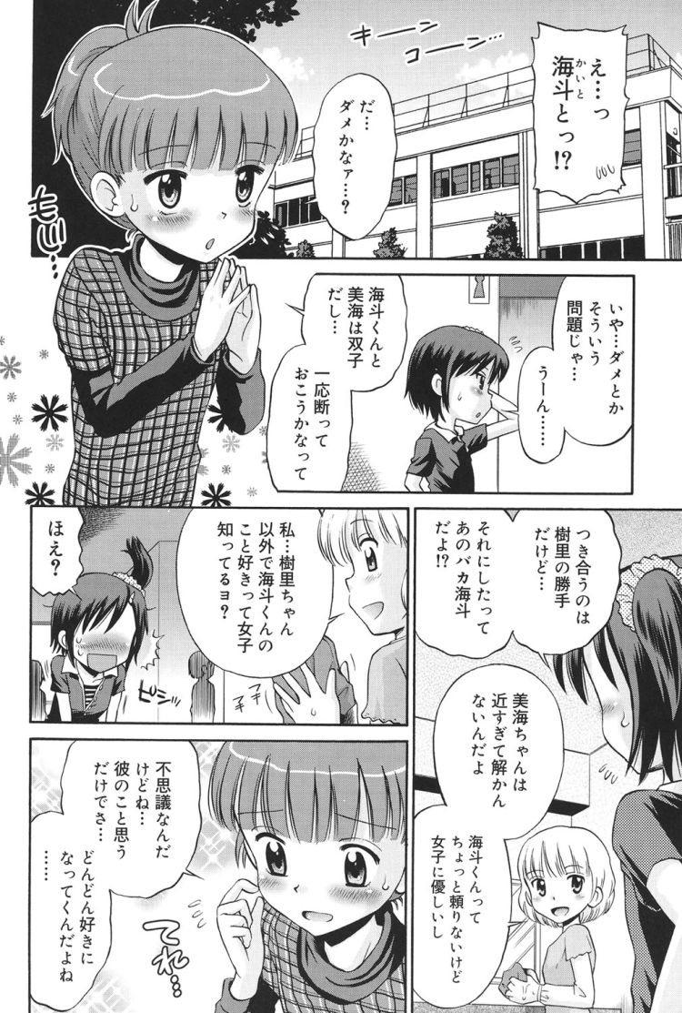 発情シスター_00006