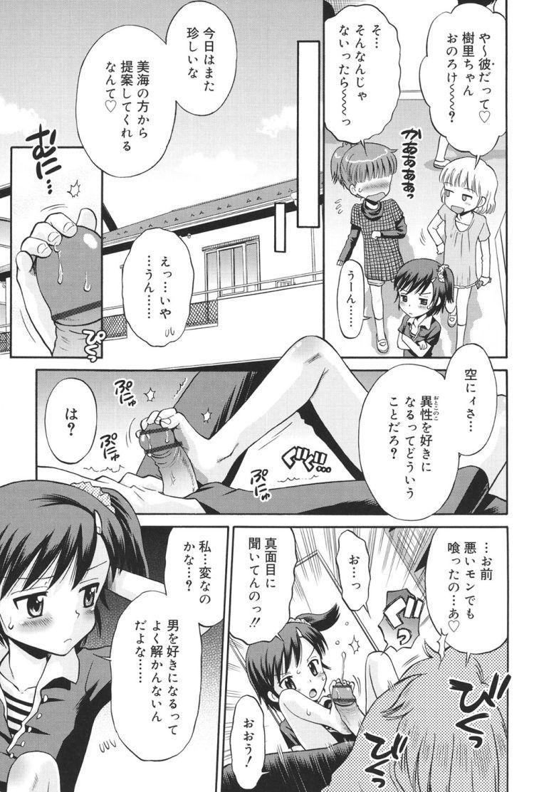 発情シスター_00007