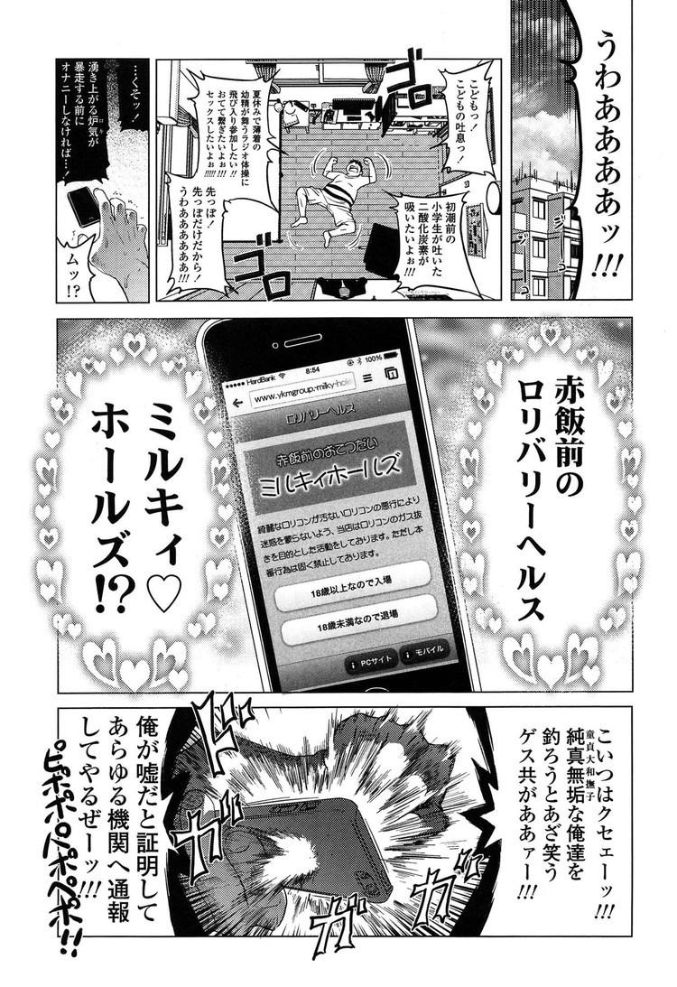 パコパコマコちゃん_00001