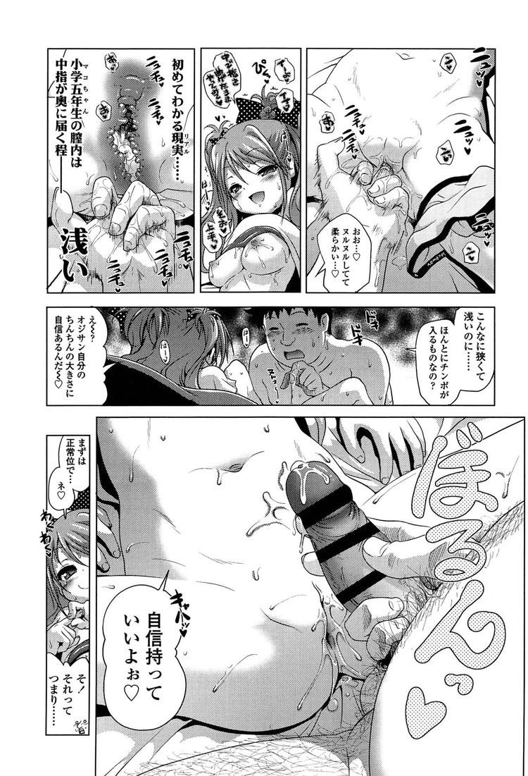 パコパコマコちゃん_00011