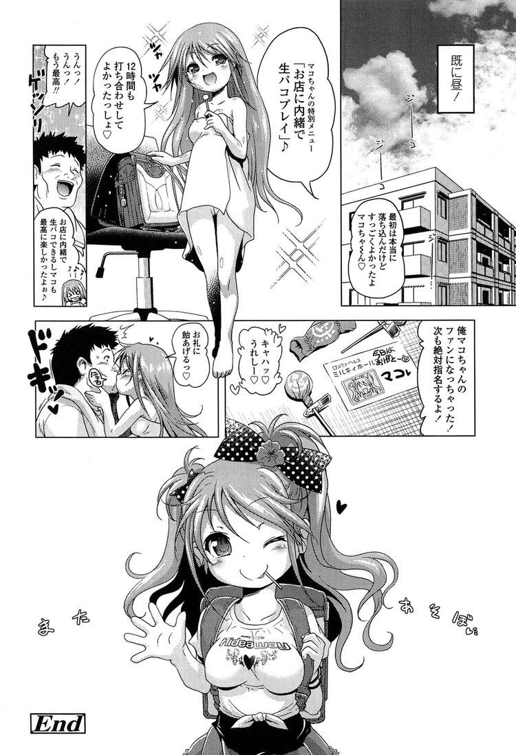 パコパコマコちゃん_00024