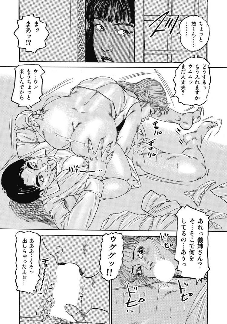 兄嫁のお尻は世話好き_00003
