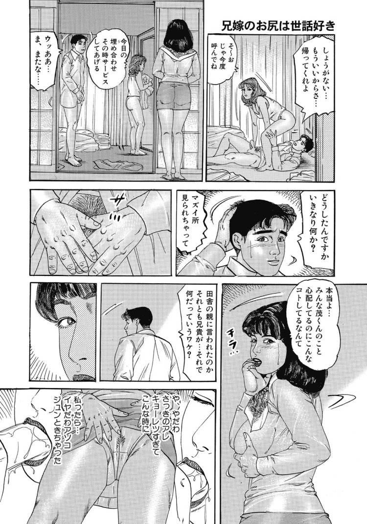 兄嫁のお尻は世話好き_00004