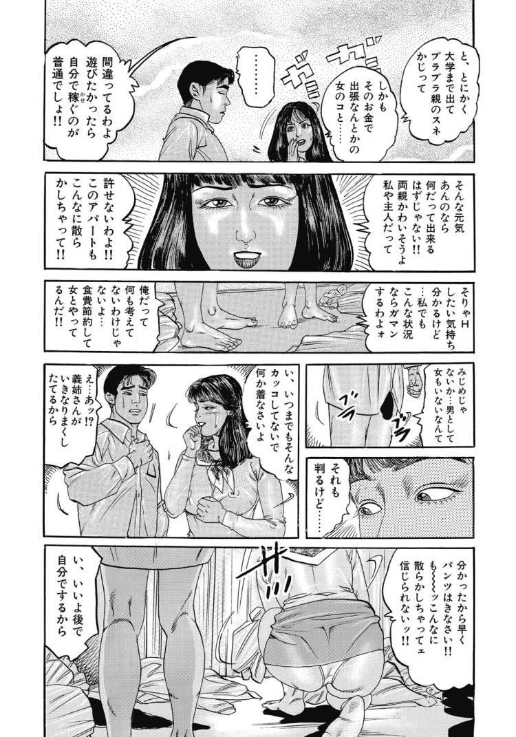 兄嫁のお尻は世話好き_00005