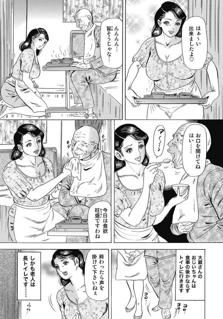 兄嫁のお尻は世話好き_00019