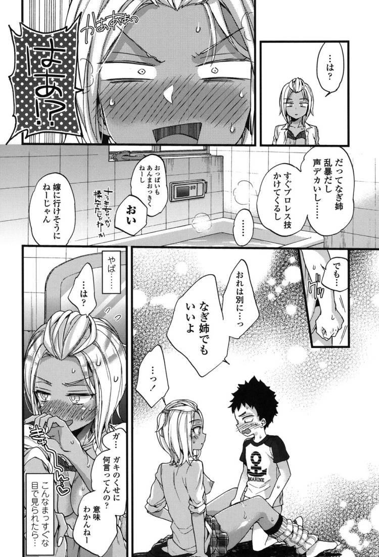 おねショタでぃっしゅ_00039