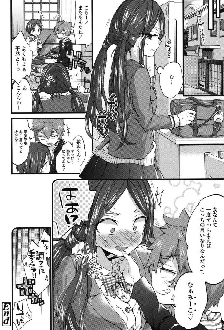 おねショタでぃっしゅ_00067