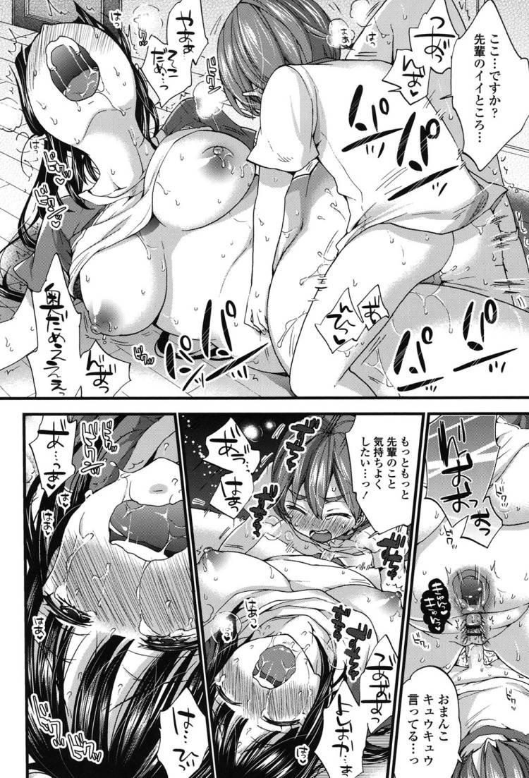 おねショタでぃっしゅ_00131