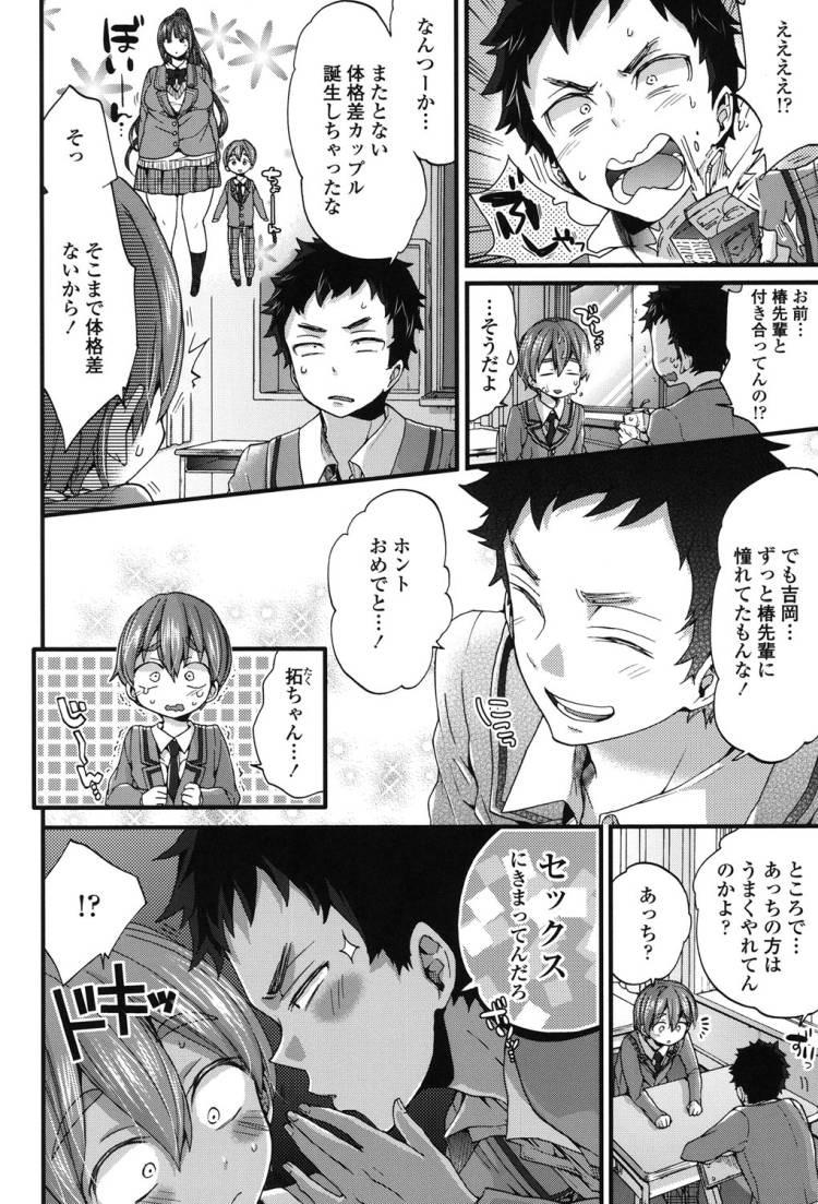 おねショタでぃっしゅ_00135