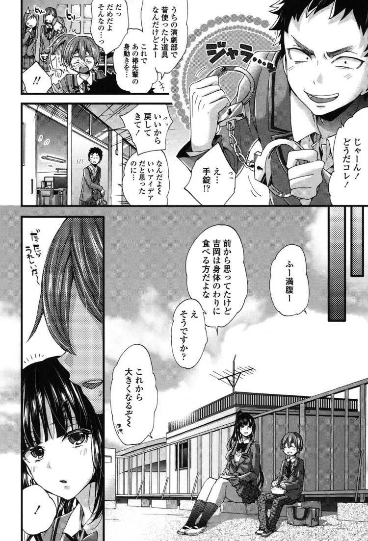 おねショタでぃっしゅ_00137