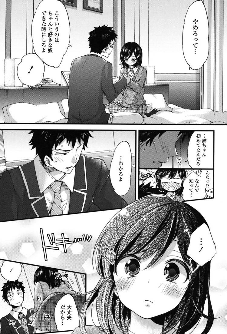 おねショタでぃっしゅ_00162