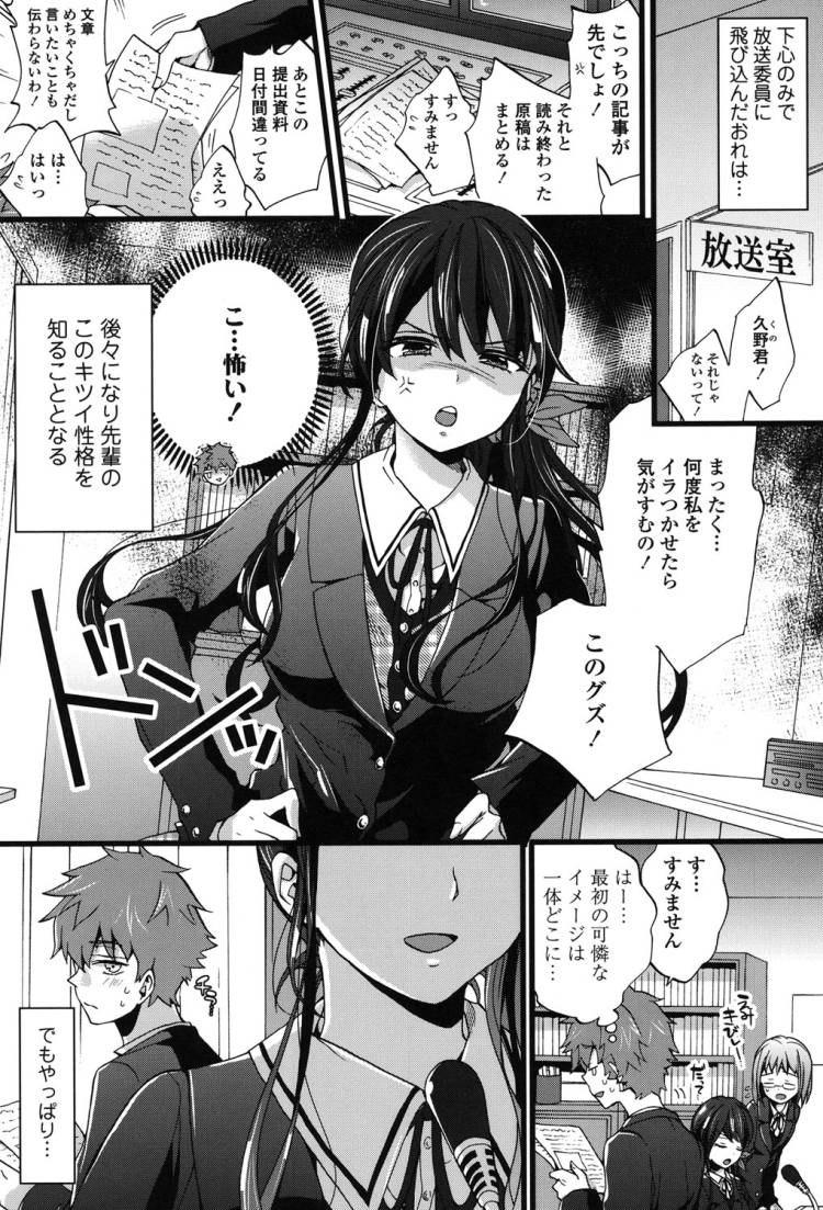 おねショタでぃっしゅ_00179