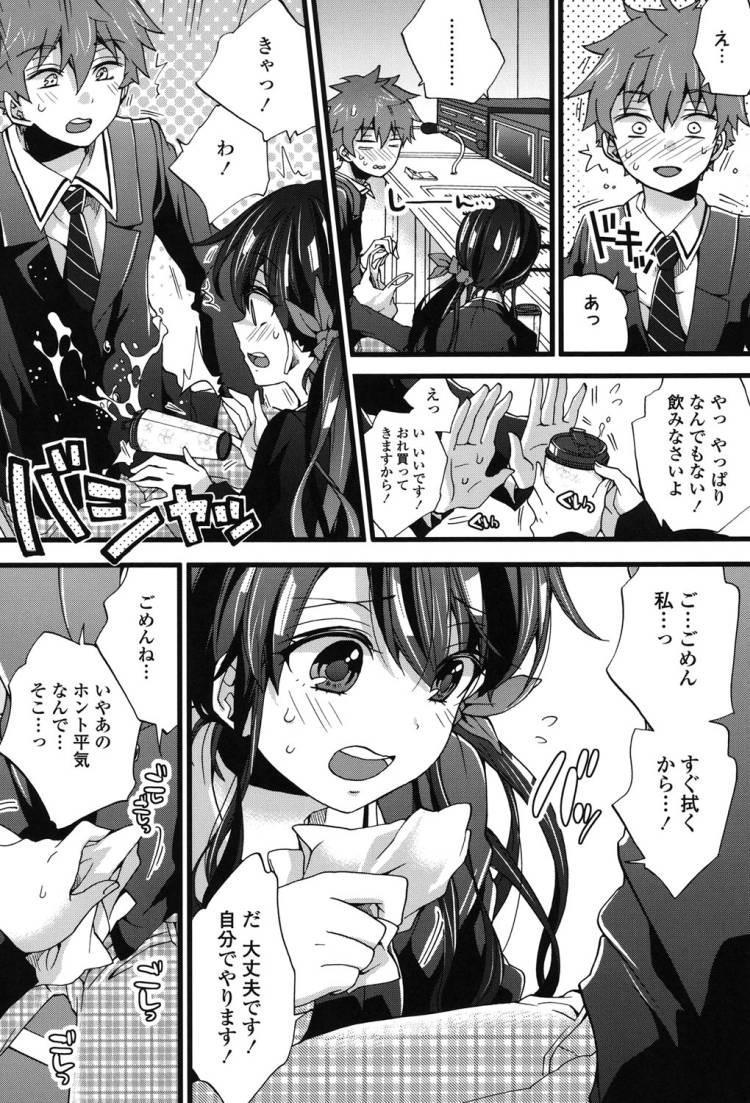 おねショタでぃっしゅ_00183