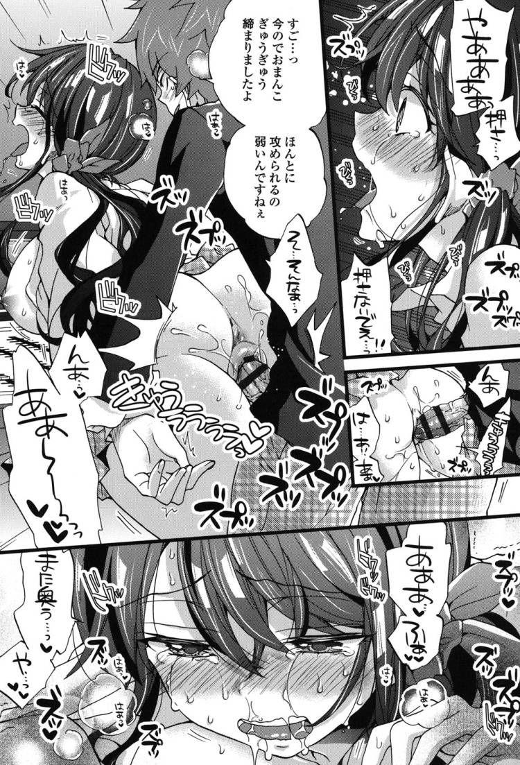 おねショタでぃっしゅ_00194