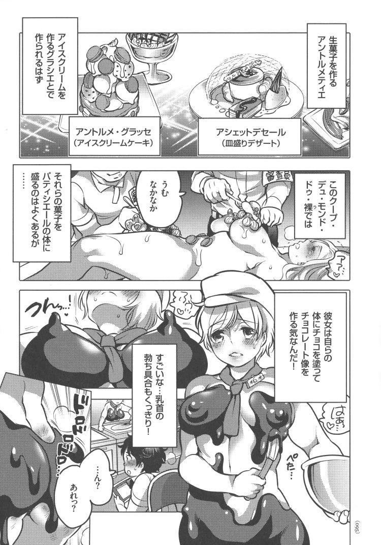 美味ちんボーイ2_00003