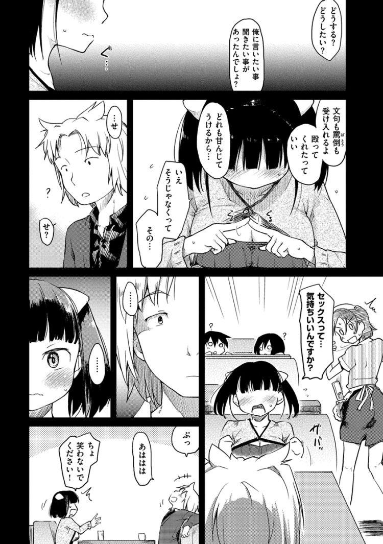 桂さんちの日常性活4_00006