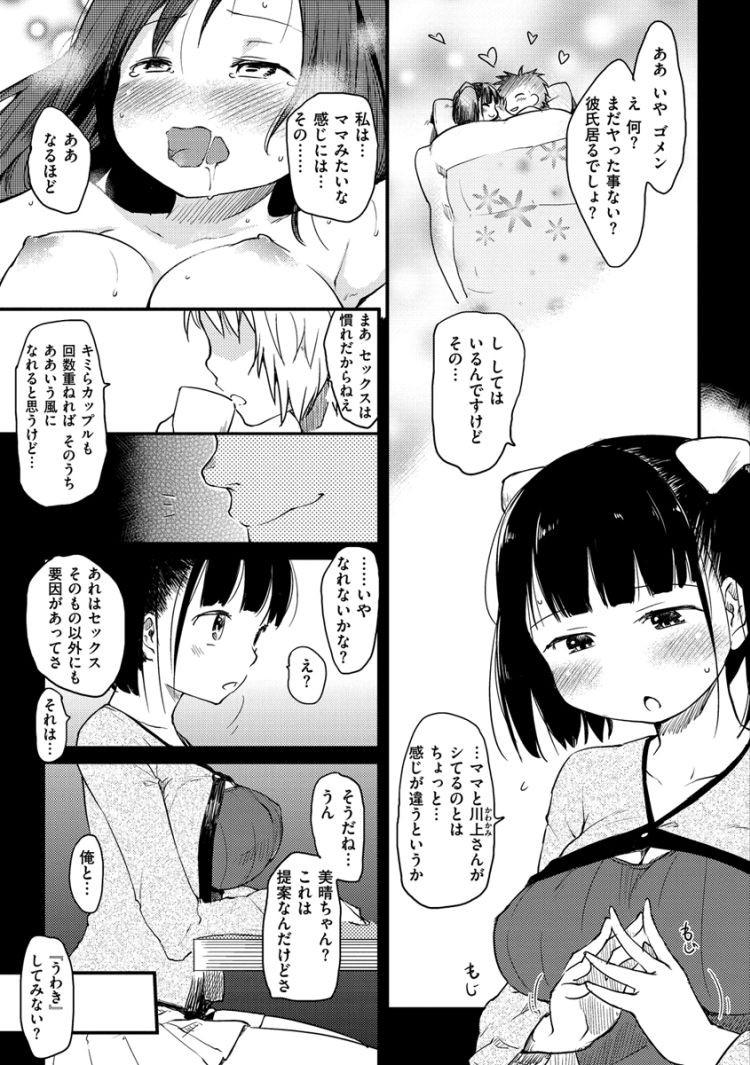 桂さんちの日常性活4_00007